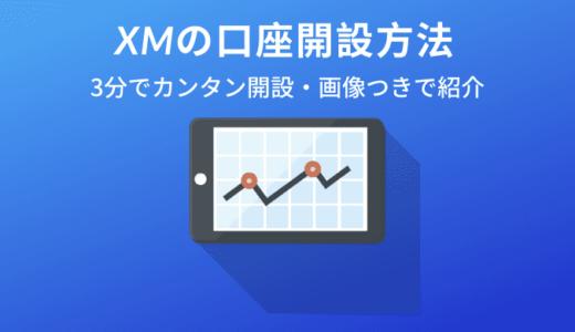 XMの口座開設方法を画像で分かりやすく解説【2020年版】【3分でカンタン開設】