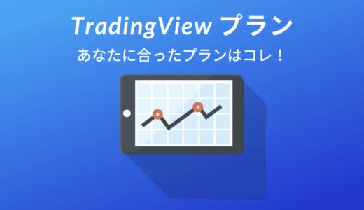 TradingView(トレーディングビュー)無料・有料プラン比較【目的別おすすめプラン解説】