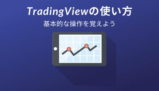 TradingView(トレーディングビュー)の使い方【基本編】