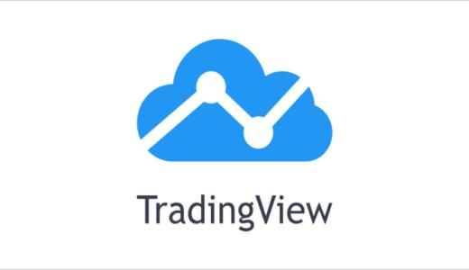 TradingView(トレーディングビュー)の機能・メリット・デメリットを解説