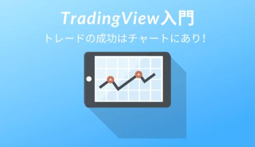 TradingView(トレーディングビュー)入門まとめ