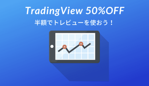 TradingViewを50%OFFで使う裏技【無料お試しキャンセル】