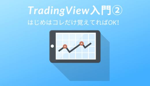 TradingView(トレーディングビュー)の使い方【はじめに覚える操作編】
