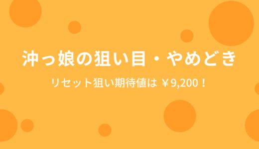 沖っ娘 リセット・ハマりG数狙い【期待値の塊・朝一・ハイエナ向き】